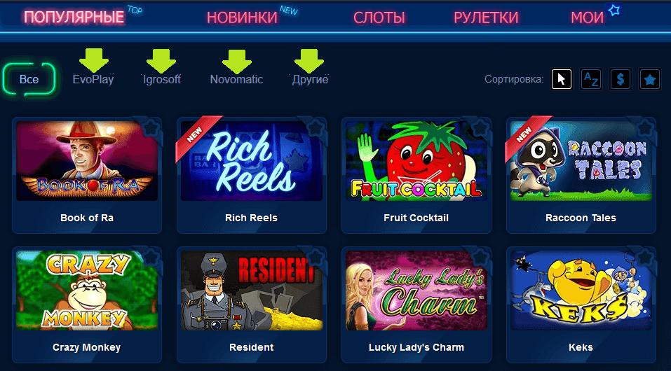 вулкан казино 24 онлайн играть